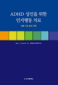 ADHD 성인을 위한 인지행동 치료 : 실행 기능 증진 전략