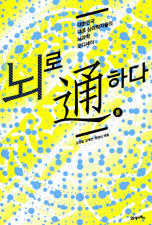 뇌로 通(통)하다 : 대한민국 대표 심리학자들의 뇌과학 오디세이
