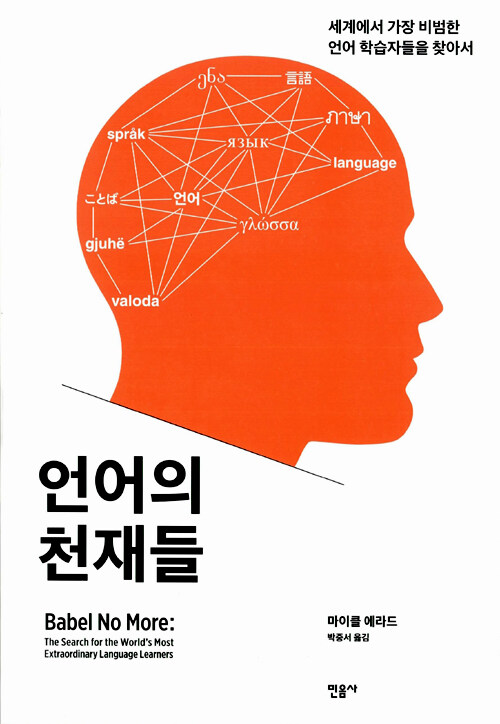 언어의 천재들 : 세계에서 가장 비범한 언어 학습자들을 찾아서