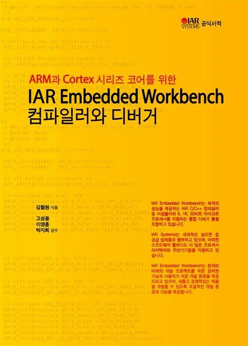 IAR Embedded Workbench 컴파일러와 디버거