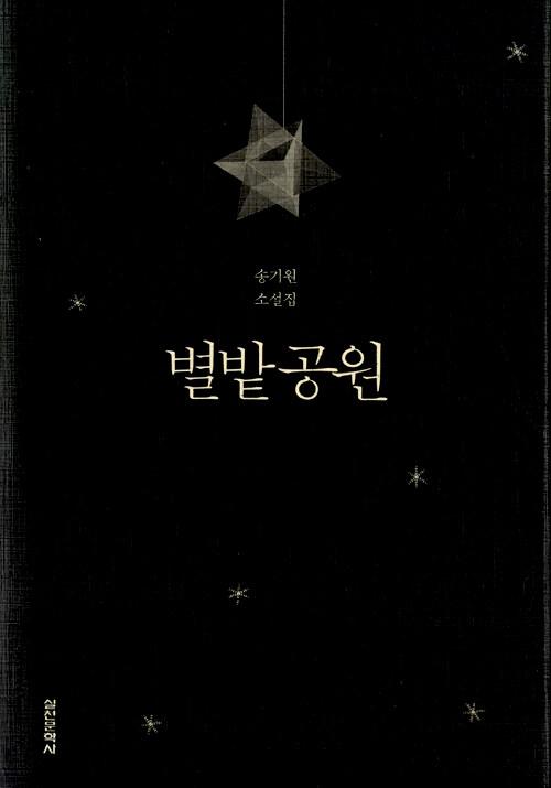 별밭공원 : 송기원 소설집