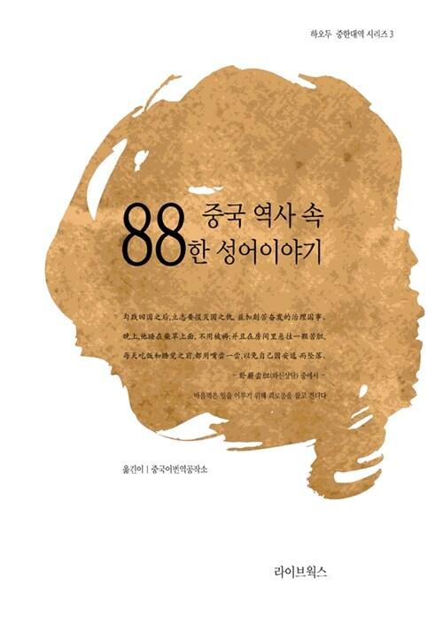 중국 역사 속 88한 성어 이야기 - 하오두 중한대역 시리즈 3