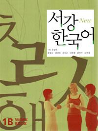 New 서강 한국어 WorkBook 1B (교재 + CD 1장)