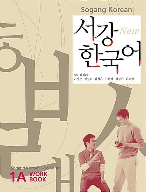 New 서강 한국어 WorkBook 1A (교재 + CD 1장)