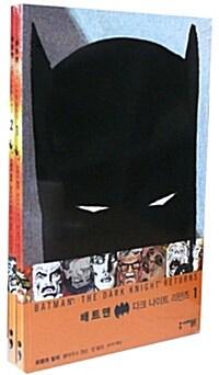 배트맨 : 다크 나이트 리턴즈 전2권 세트