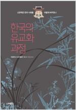 한국의 유교화 과정