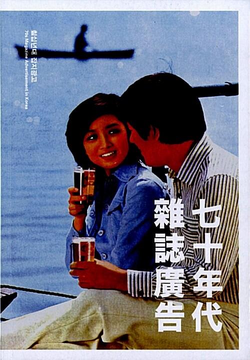 70년대 잡지광고