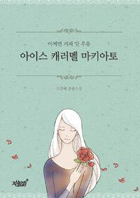 (어쩌면 커피 맛 우유) 아이스 캐러멜 마키아토 : 오은혜 중편소설