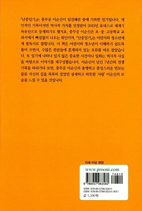 난중일기 (문고판)