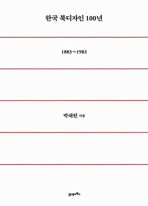 한국 북디자인 100년