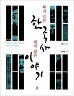 뿌리 깊은 한국사 샘이 깊은 이야기 6 : 근대