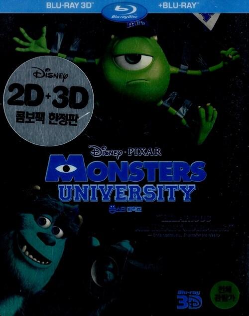 [3D 블루레이] 몬스터 대학교 : 스틸북 한정판 콤보팩 (2disc: 3D+2D)