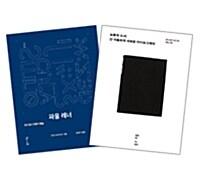 [세트] 얀 치홀트 + 파울 레너 평전 세트 - 전2권