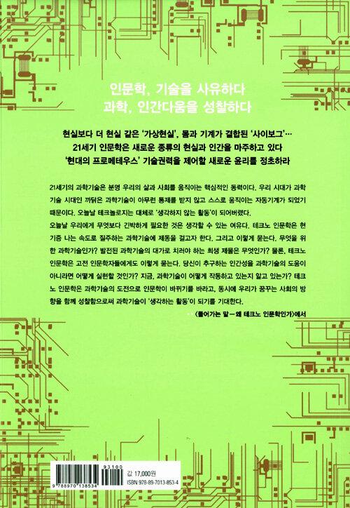 테크노 인문학 : 인문학과 과학기술, 융합적 사유의 힘