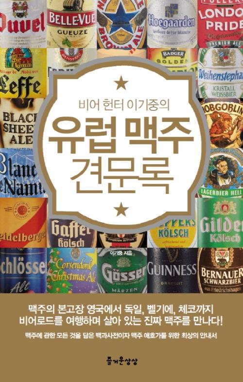 유럽 맥주 견문록