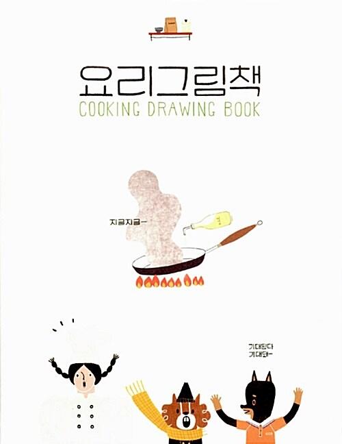 요리그림책 : 음식과 요리