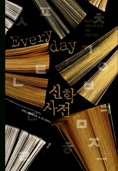 [중고] Everyday 신학 사전
