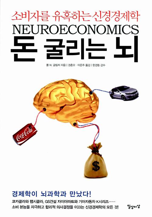 돈 굴리는 뇌 : 소비자를 유혹하는 신경경제학