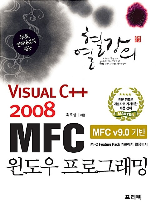 열혈강의 Visual C++ 2008 MFC 윈도우 프로그래밍