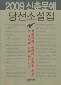 (2009) 신춘문예 당선소설집
