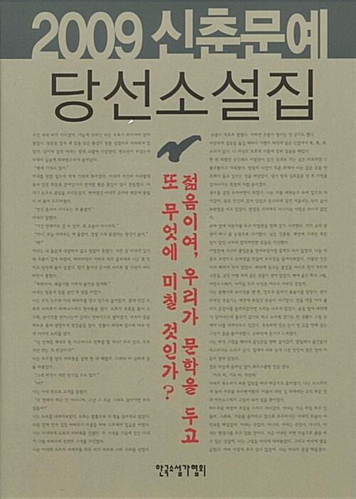 2009 신춘문예 당선소설집