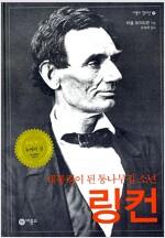 링컨 : 대통령이 된 통나무집 소년