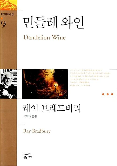 민들레 와인
