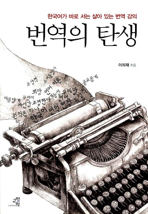 번역의 탄생 : 한국어가 바로 서는 살아 있는 번역 강의