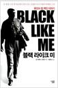[중고] 블랙 라이크 미