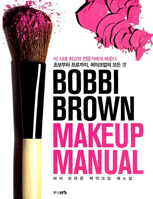 Bobbi Brown Makeup Manual 바비브라운 메이크업 매뉴얼