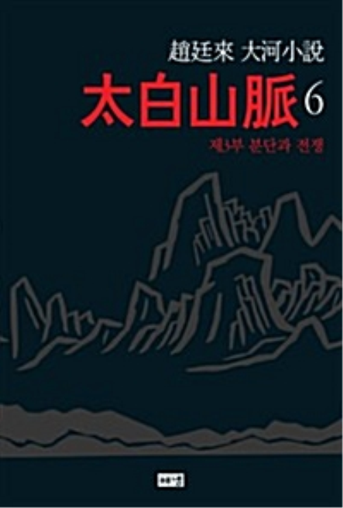 태백산맥 6