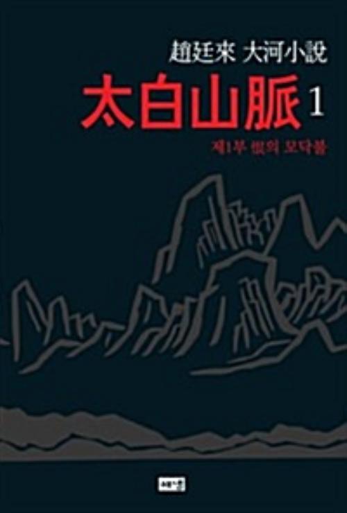 태백산맥 1