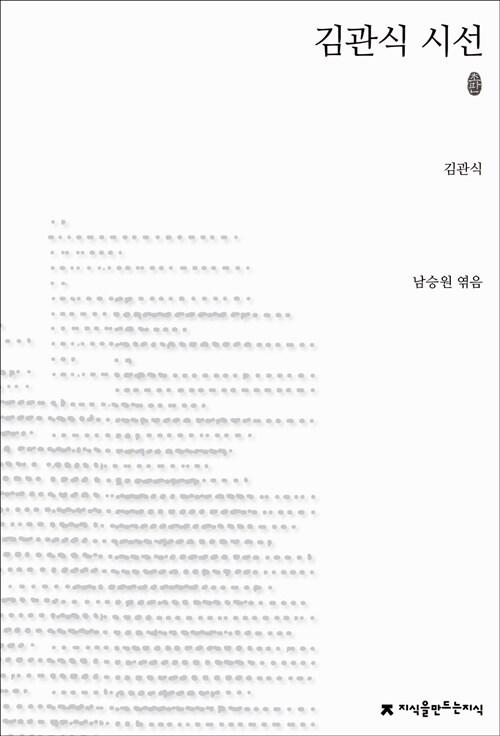 김관식 시선