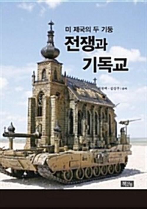 전쟁과 기독교