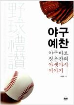 [중고] 야구예찬