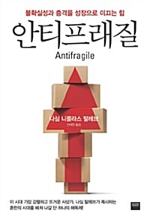 안티프래질 Antifragile