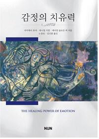 감정의 치유력 : 정서신경과학, 발달, 임상실제