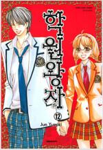[고화질세트]  학원왕자 (총12권/완결)