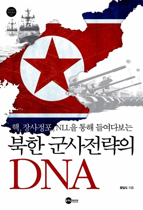 북한 군사전략의 DNA