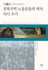 전북지역 노동운동의 역사 다시 쓰기