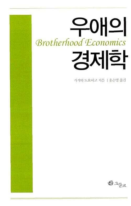 우애의 경제학