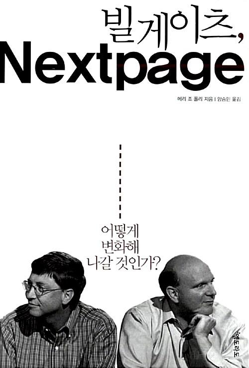 빌 게이츠, Next Page
