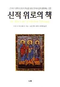 신적 위로의 책