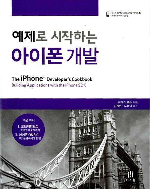 예제로 시작하는 아이폰 개발