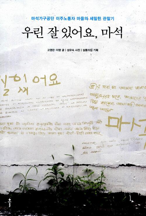 우린 잘 있어요, 마석 : 마석가구공단 이주노동자 마을의 세밀한 관찰기