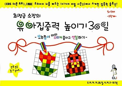 최정금 소장의 유아집중력 높이기 30일 : 5~7세 1단계