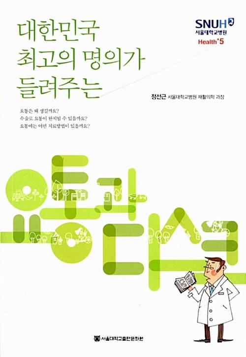 대한민국 최고의 명의가 들려주는 요통과 디스크