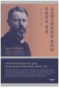 [eBook] 프로테스탄티즘의 윤리와 자본주의 정신