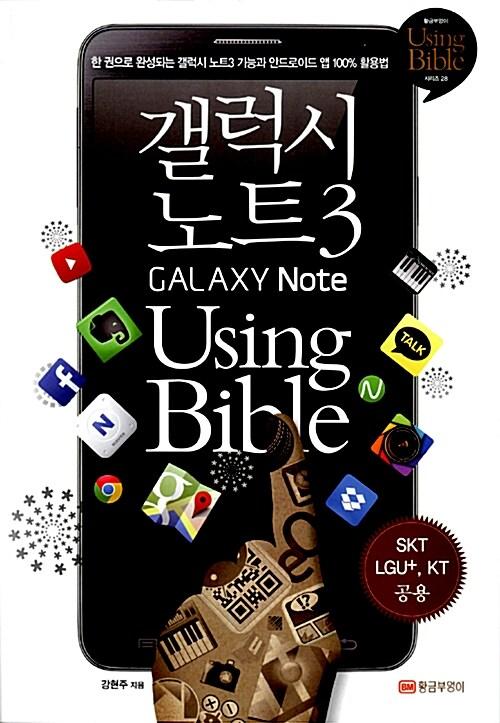 갤럭시 노트3 Using Bible