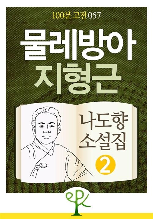 물레방아ㆍ지형근 : 나도향 소설집 2